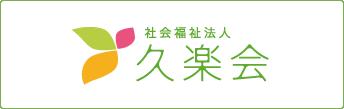 久楽会公式サイト